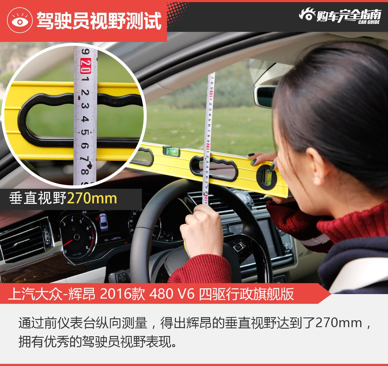 上汽大众 辉昂 2016款3.0T四驱行政旗舰版480 V6