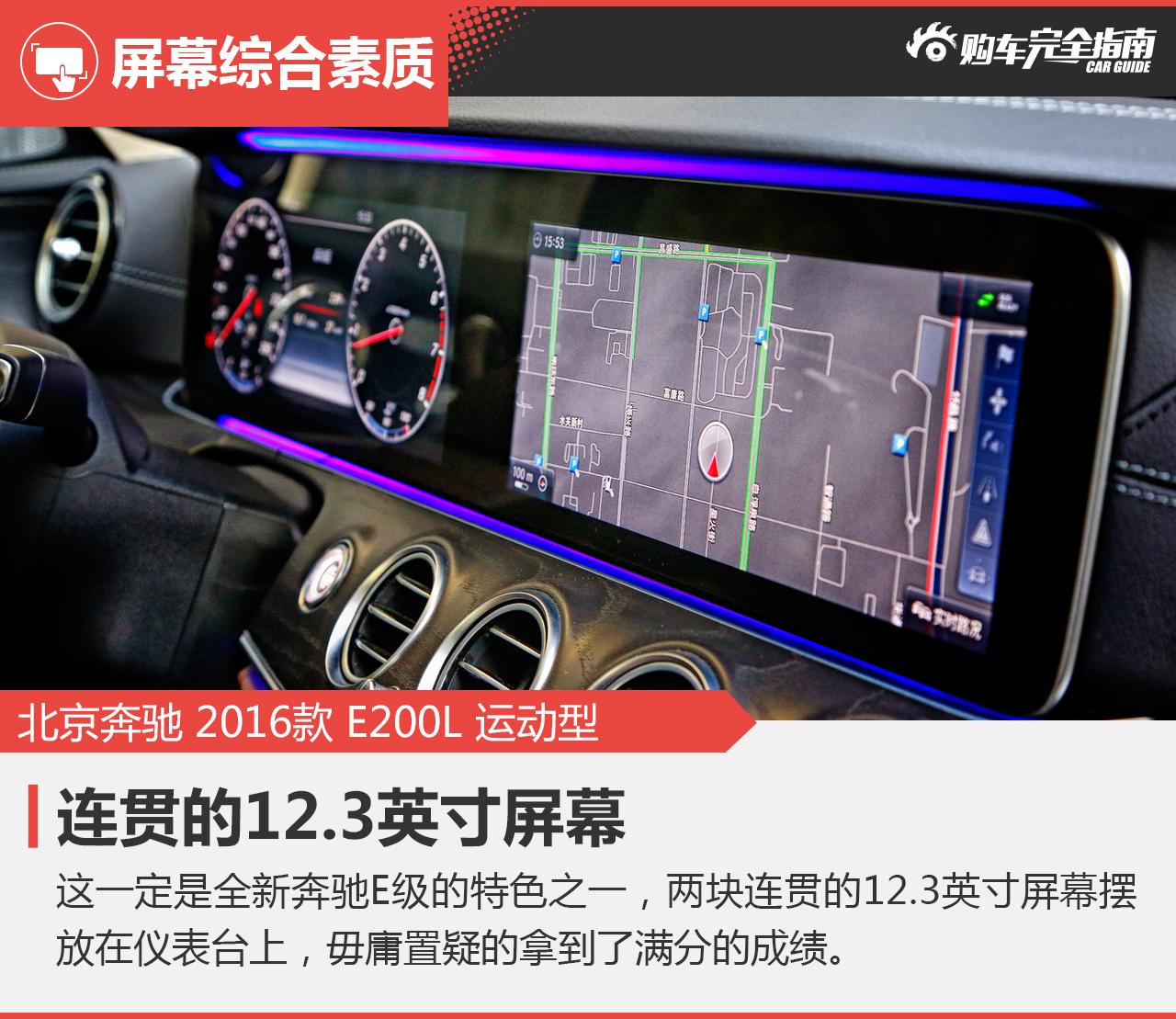 北京奔驰2016款E200L