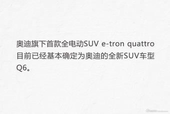 奥迪全新SUV Q6将登场 售价或与Q5一致