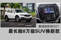 最长脸8万级SUV换新款 解读新款海马S7