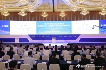 2017中国汽车创业投资峰会