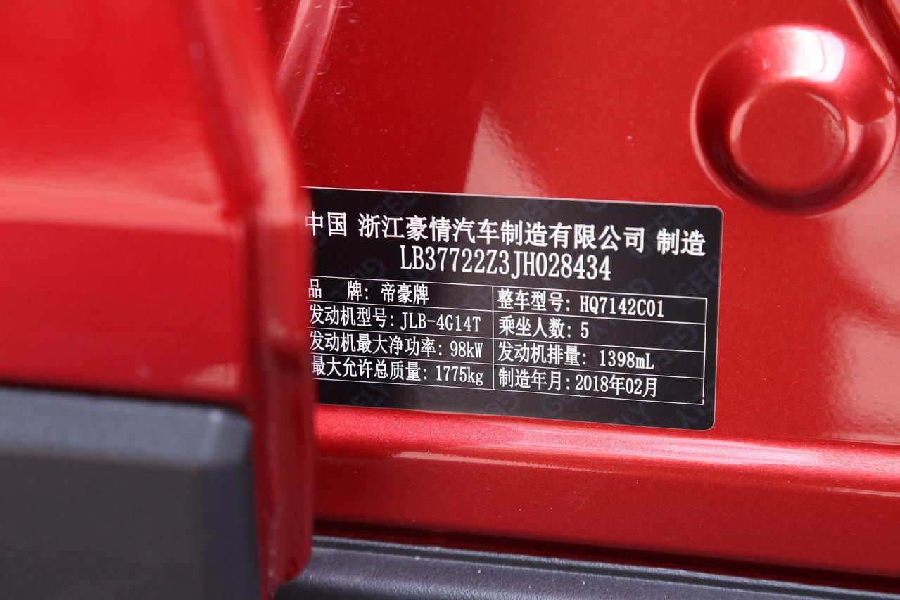 2018款帝豪GS 1.4T自动尊尚智联型领潮版