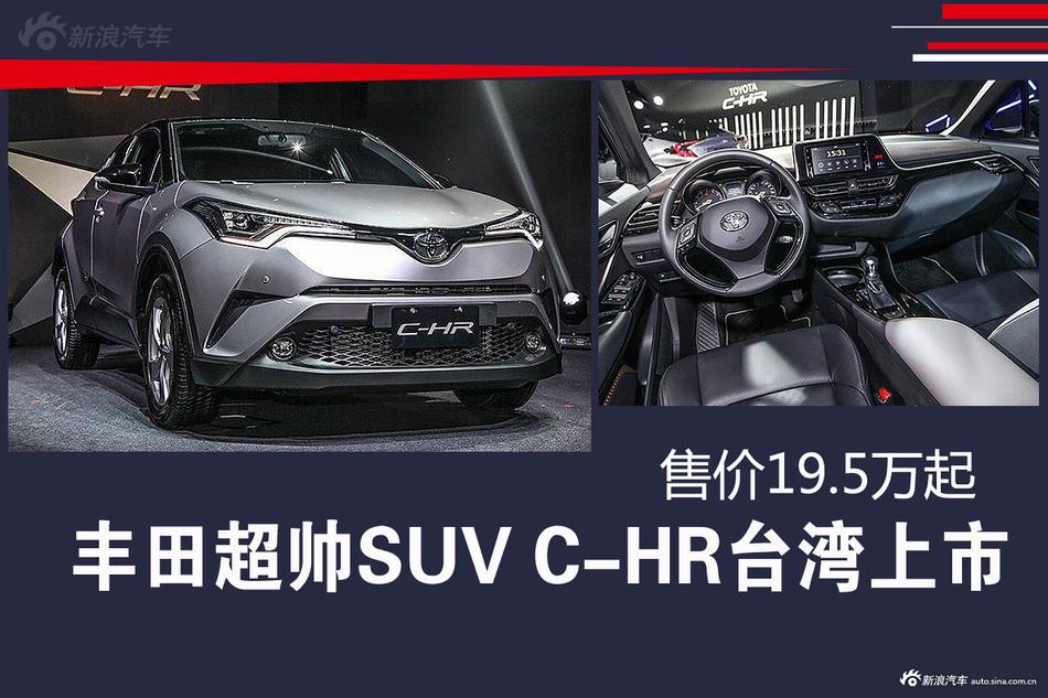丰田超帅SUV C-HR台湾上市 售价19.5万起