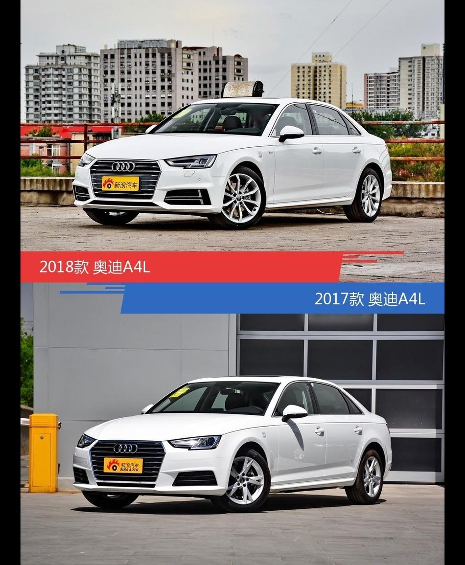 奥迪A4L新老车型外观/内饰有何差异
