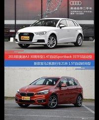 奥迪A3和宝马2系旅行车价位相似却各有优势