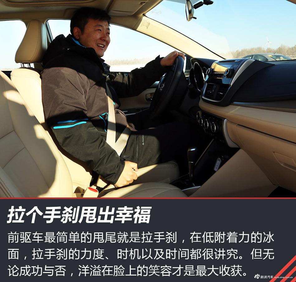 不同驱动不同乐趣 一汽丰田冰雪试驾