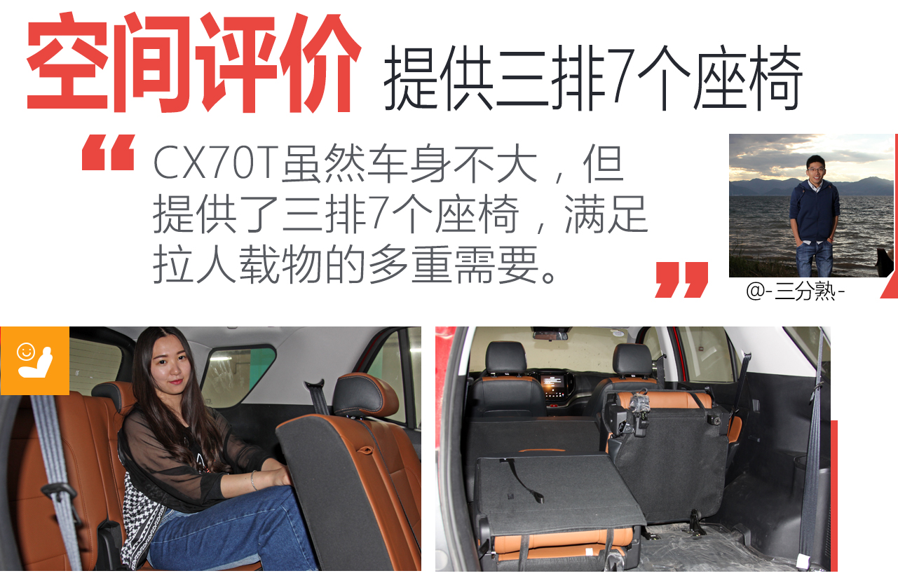 长安CX70T 2017款 1.5T 自动尊擎版