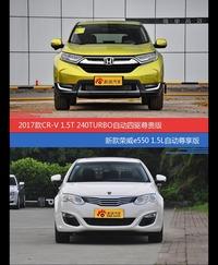 价格相同风格迥异 CR-V与荣威e550新能源选谁更适合