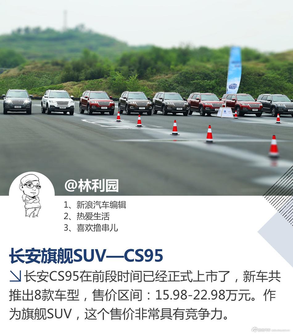 旗舰SUV还能这么玩?极端体验长安CS95