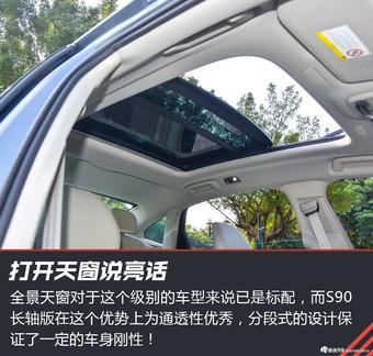 宇宙最安全车将加长国产 定价30万级