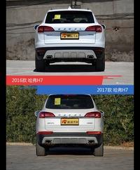 哈弗H7新老车型外观/内饰有何差异