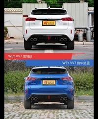 WEY VV7到底哪种配色最好看?