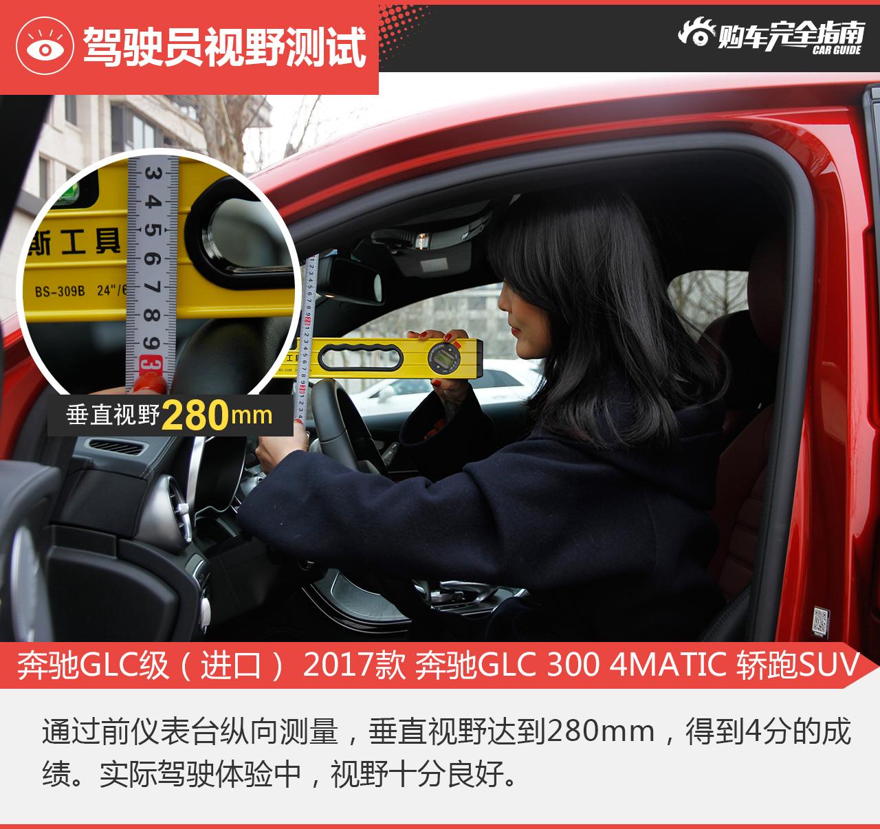 奔驰GLC级(进口) 2017款 奔驰GLC 300 4MATIC 轿跑SUV