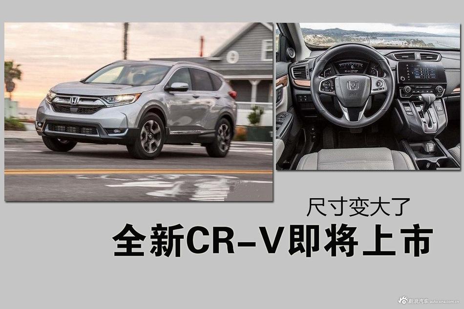 全新CR-V即将上市 尺寸变大了