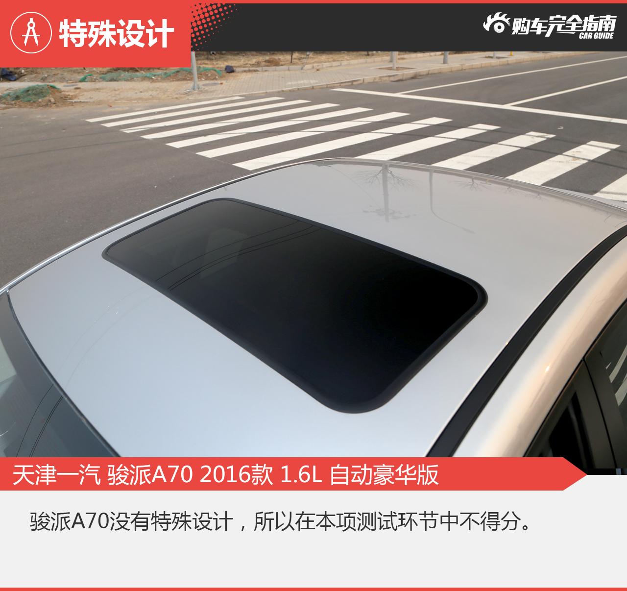 2016款骏派A70 1.6L自动豪华型