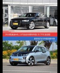 价格相同风格迥异 奥迪A6L与宝马i3选谁更适合