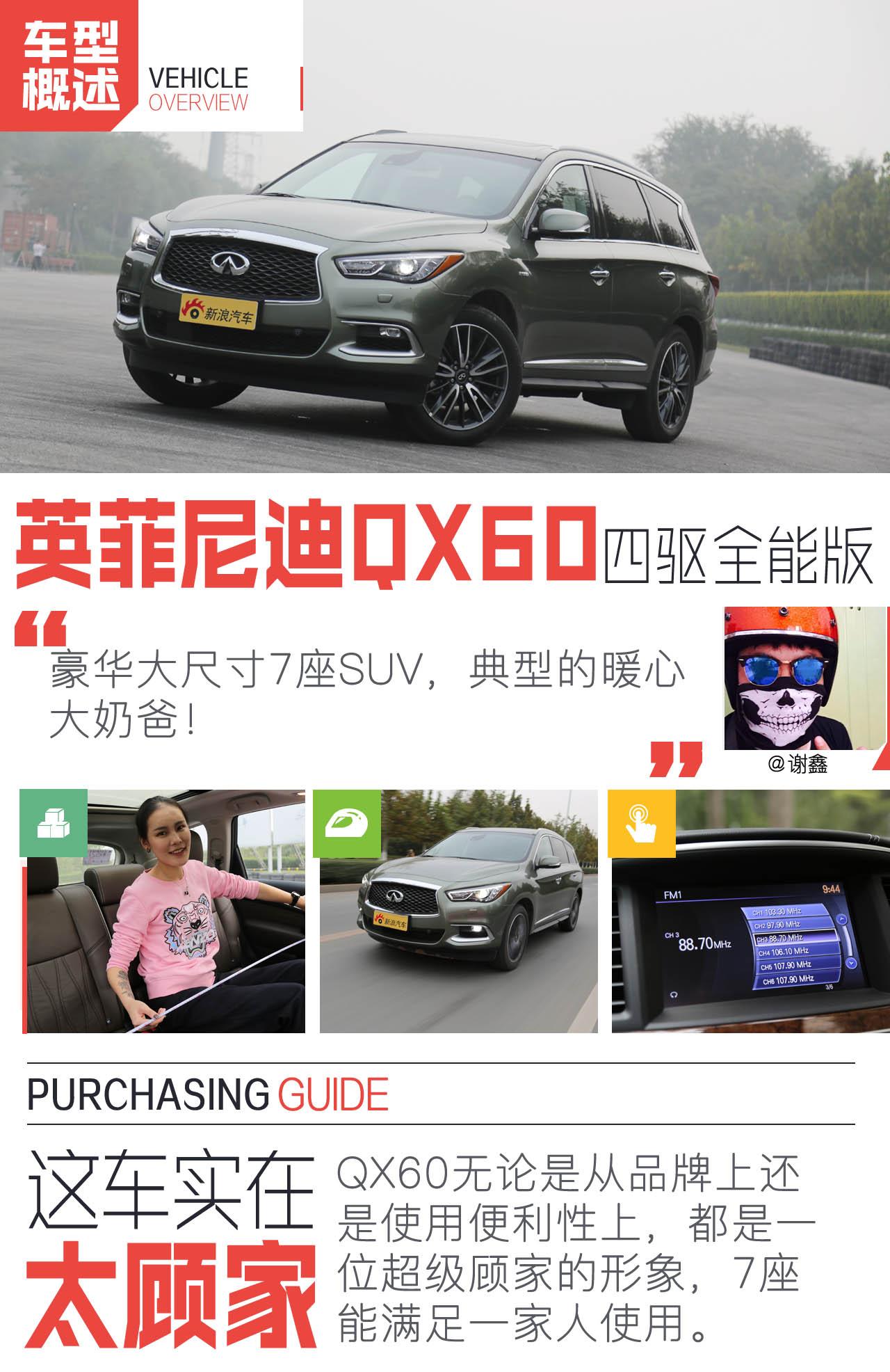 英菲尼迪 QX60 2016款 2.5T Hybrid 四驱全能版