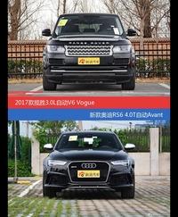 价格相同风格迥异 揽胜与奥迪RS6选谁更适合