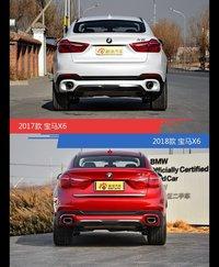 宝马X6新老车型外观/内饰有何差异