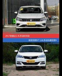 价格相同风格迥异 捷达与悦翔V7选谁更适合