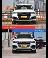 奥迪Q7新老车型外观/内饰有何差异