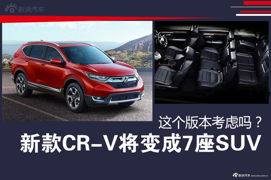新款CR-V将变成7座SUV 这个版本考虑吗?