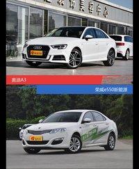 奥迪A3和荣威e550新能源风格这么不同 到底该选谁?