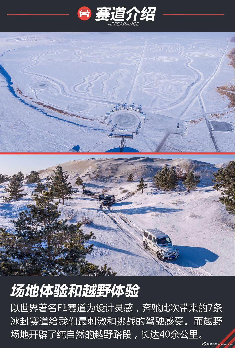 奔驰冰雪对决试驾体验