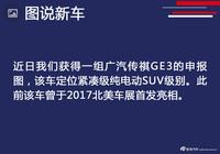 广汽传祺首款纯电动SUV 续航将超300公里