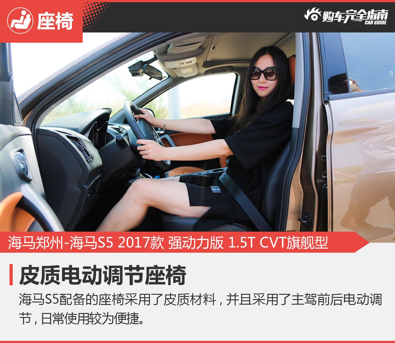 海马郑州-海马S5 2017款 强动力版 1.5T CVT旗舰型