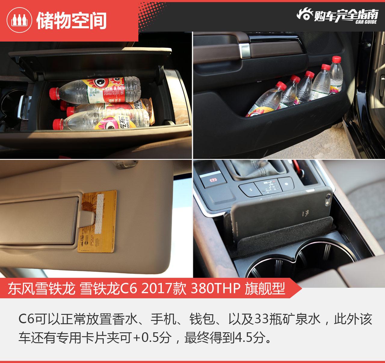 东风雪铁龙C6 380THP 旗舰型