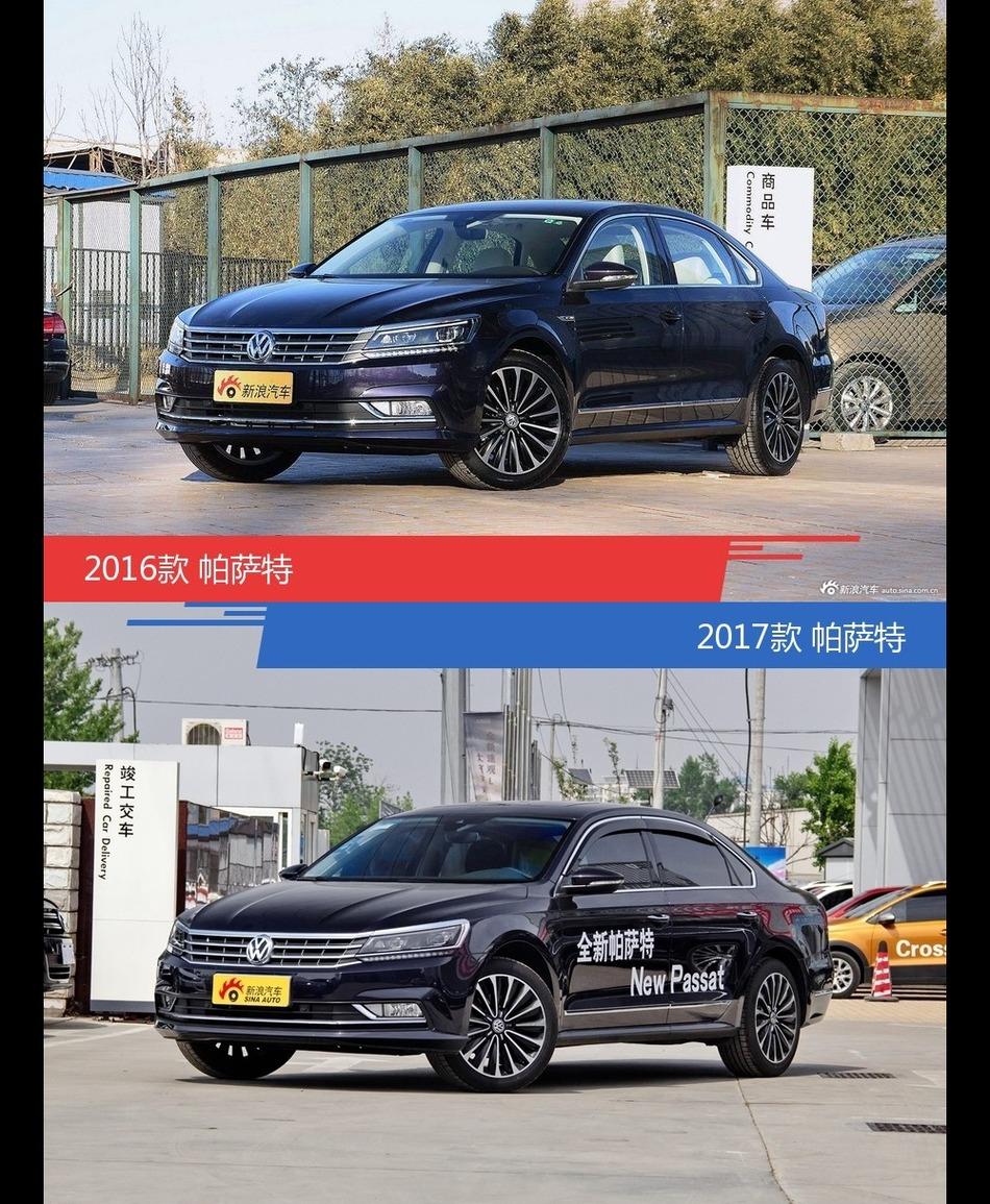 帕萨特新老车型外观/内饰有何差异