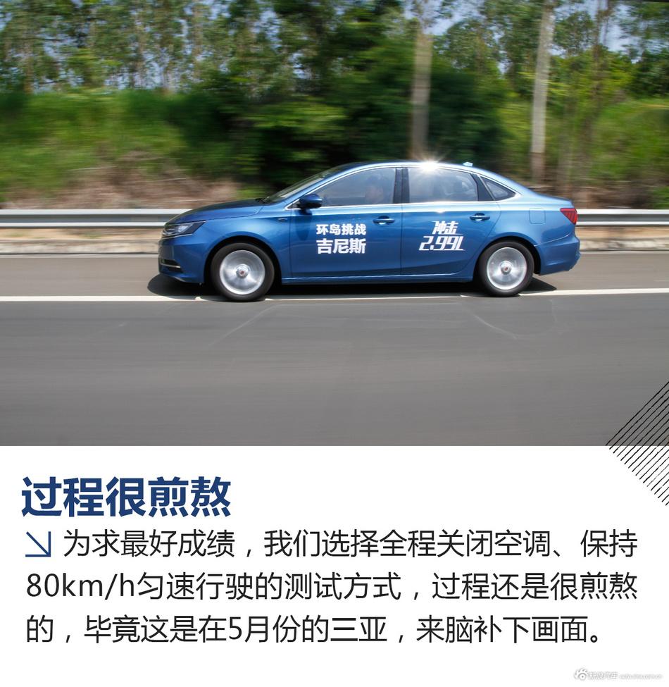 荣威i6 16T试驾
