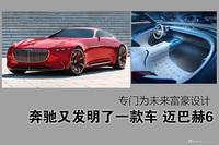 奔驰又发明了一款车 迈巴赫6