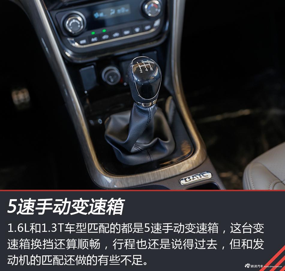 试驾北汽幻速S5