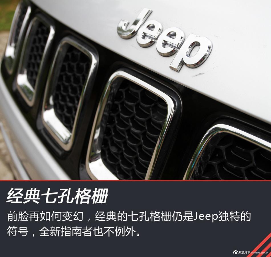 试驾Jeep全新指南者