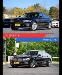 全面升级实力大增 宝马7系新旧款实车对比