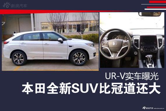 本田全新SUV比冠道还大.UR-V实车曝光