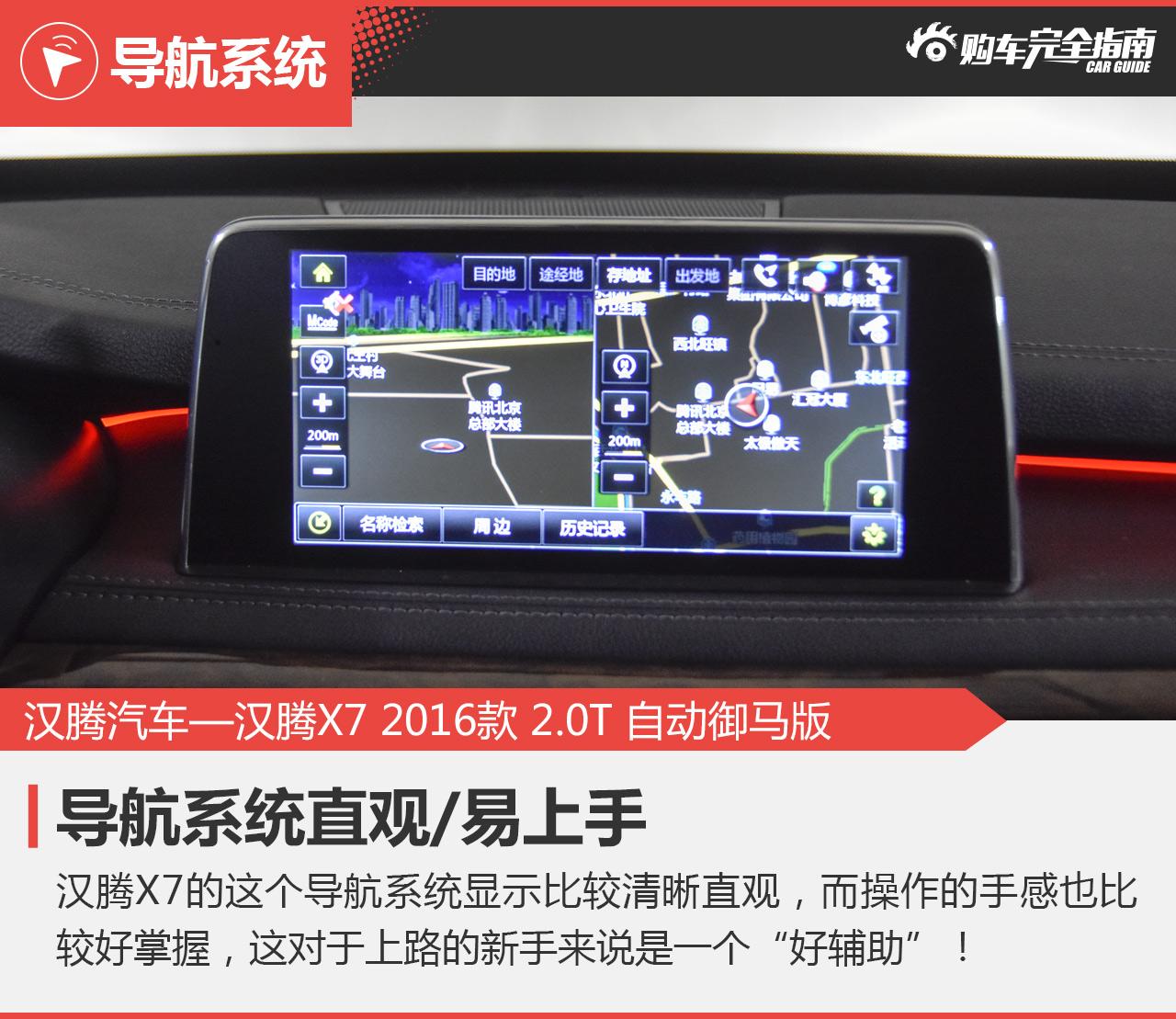 汉腾X7 2016款 2.0T 自动御马版