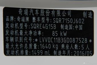 2016款艾瑞泽5 1.5L手动领潮版 俊逸白