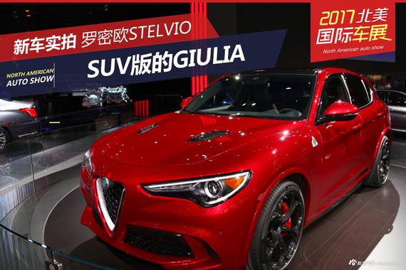 SUV版的Giulia 罗密欧Stelvio亮相北美车展