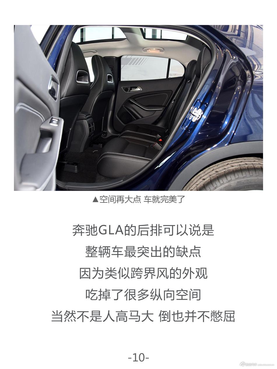 8月新车比价 奔驰GLA级北京8.4折起