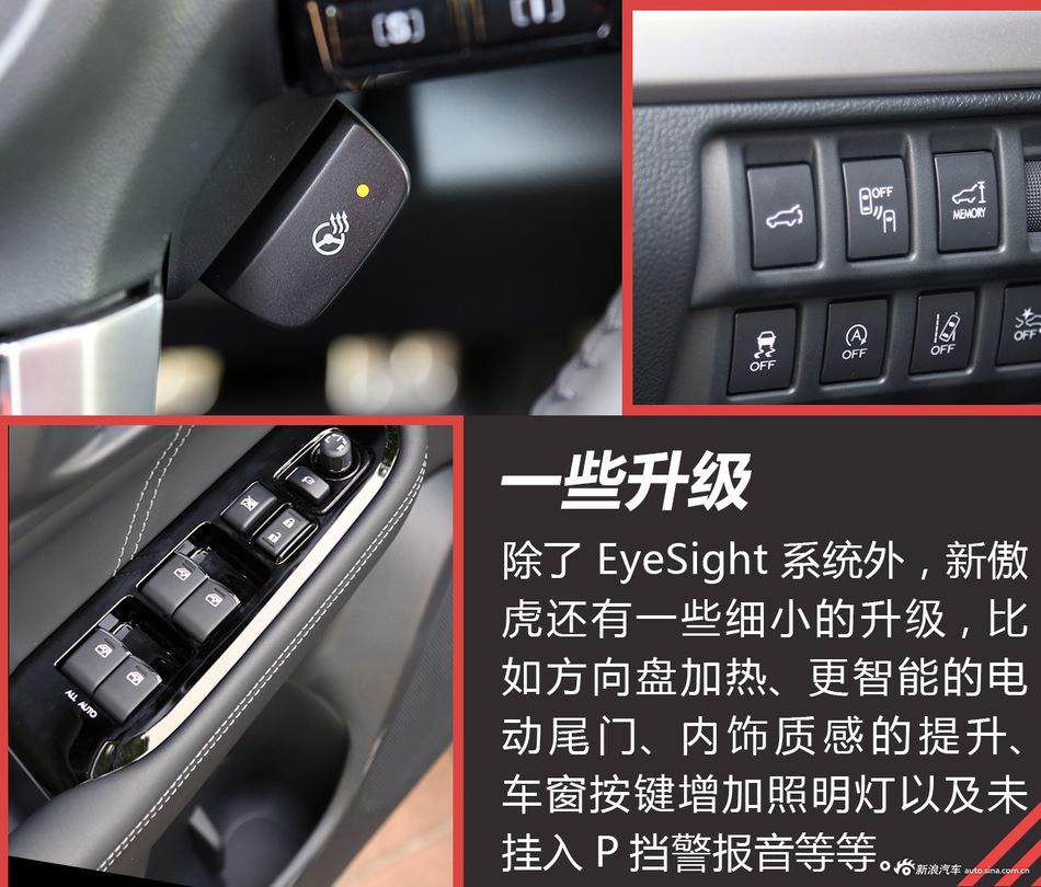 斯巴鲁EyeSight驾驶辅助系统体验