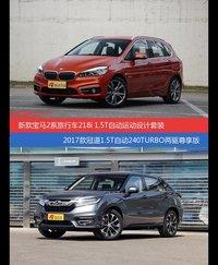 价格相同风格迥异 宝马2系旅行车与冠道选谁更适合