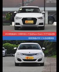 价格相同风格迥异 奥迪A3与荣威e550新能源选谁更适合