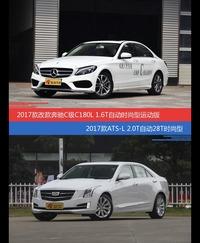 价格相同风格迥异 奔驰C级与ATS-L选谁更适合