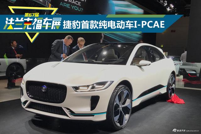 法兰克福车展 实拍捷豹首款纯电动车I-PACE