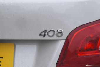 2014款东风标致408 1.8L自动豪华版