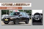 10万元能买高配的SUV.实拍新款中华V5
