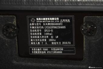 2016款风光370 1.5L手动精英居家版7座